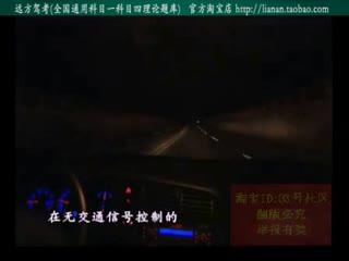 汽车道路驾驶之夜间驾驶灯光的使用 22
