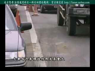 汽车道路驾驶之制定距离加长 20