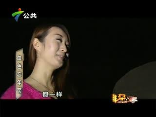 非常故事汇_20150514_血色忘年恋