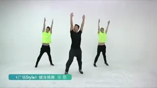 王广成广场舞 广场style 健身操示范