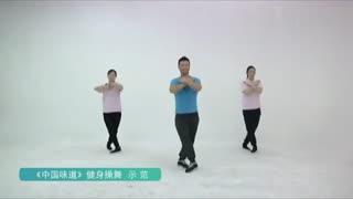 王广成广场舞 中国味道 健身操示范