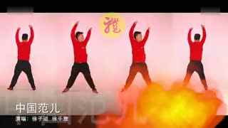 王广成广场舞 中国范儿