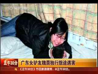 广州失踪女子遇害身亡 案发现场图片遭曝光--华数tv