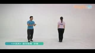 王广成广场舞 中国美 健身操讲解