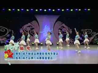 杨艺广场舞 触电