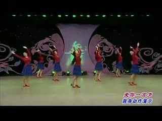 杨艺广场舞 爱你一百岁 背面
