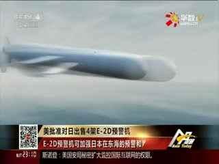 美向日出售E-2D预警机号称可发现中国歼20