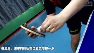 全民学乒乓发球篇 第1.4集:直拍勾式上旋发球