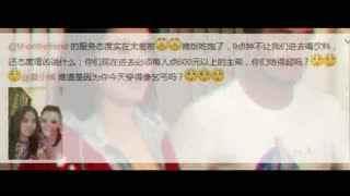 叶璇遭白眼 餐厅遭服务生侮辱图片