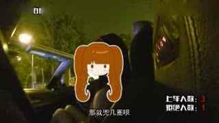 【怪咖搞笑】北京工体版兰博基尼搭讪美女