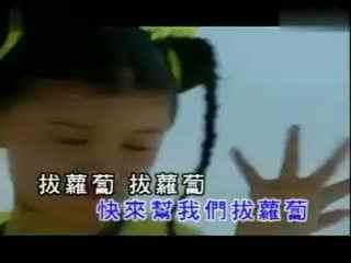 儿童歌曲视频大全连续播放 拔萝卜儿歌视频大