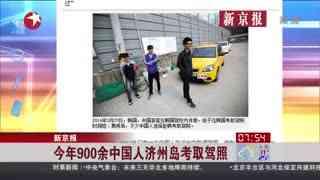 扎堆济州岛考驾照 韩版驾照缘何受此热捧?
