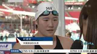 世锦赛-叶诗文涉险晋级女子200米混合泳决赛