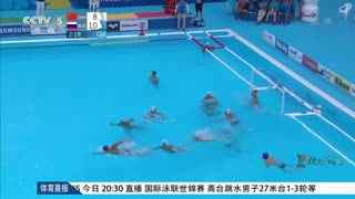 【水球】中国水球队点球惜败俄罗斯