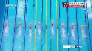 宁泽涛100米自由泳47秒84夺冠创历史!