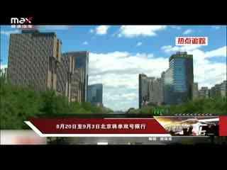 中国汽车报道 8月20日至9月3日北京将单双号限行