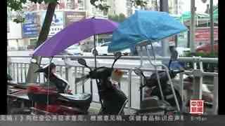 电动车因擅装遮阳伞遭遇车祸