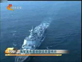 军事新闻:中国海军发布最新版征兵宣传片