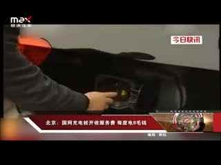 中国汽车报道 北京:国网充电桩开收服务费 每度电8毛钱