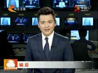 河北新闻联播视频_河北新闻联播_20150816_河北新闻联播(08月16日)-超新、超全的电视节目