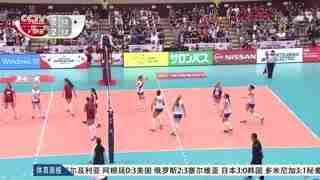 【女排】实现逆转  塞尔维亚战胜俄罗斯