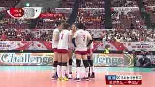 2015女排世界杯第10轮:中国女排vs俄罗斯女排
