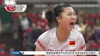 【女排】硬碰硬 中国女排困境中力挫俄罗斯