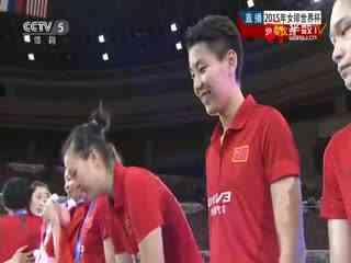 2015世界杯-中国女排夺冠接受颁奖