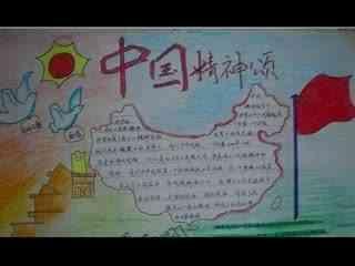 小学生国庆节手抄报内容大全图片