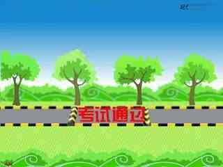 科目二教程:起伏路驾驶
