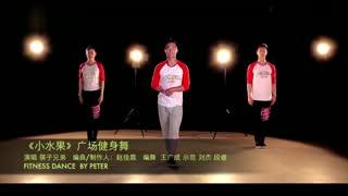 最火广场舞:王广成广场舞《小水果》完整教学版