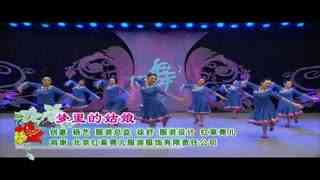 杨艺广场舞:梦里的姑娘表演(欣赏)