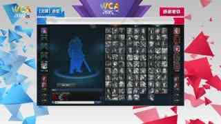WCA职业组英魂之刃 季军赛  感谢老铁 VS 【北狼】赤焰