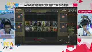 WCA校园组三国杀冠军赛 武汉理工大学 VS 沈阳工业大学