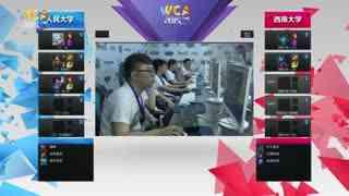 WCA校园组LOL半决赛 西南大学 VS 人民大学 2