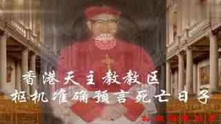 孙超讲鬼故事-香港天主教教区枢机准确预言死亡日子