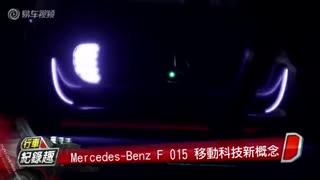 奔驰F 015 台北街头展演未来移动科技
