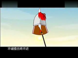 唐诗三百首动画版  第4集