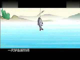 唐诗三百首动画版  第9集