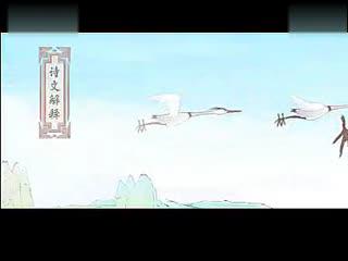 唐诗三百首动画版  第5集