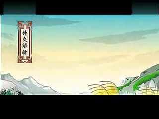 唐诗三百首动画版  第3集