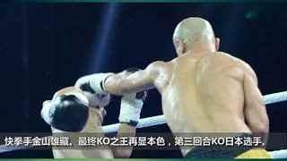 武林风一龙2016跨年盛典 一龙狂虐KO日本重拳手