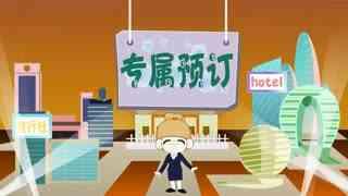 杭州市旅游委员会——智慧旅游(完整版)