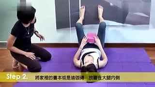 减肥操:产后减肥大作战 骨盆肌恢复训练海报