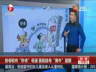 """抢号软件""""秒杀""""号源 医院挂号""""黄牛""""猖獗"""