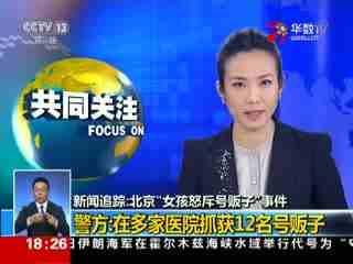 北京警方:在多家医院抓获12名号贩子