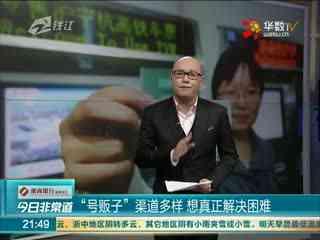 浙江有望启动实名挂号系统与公安对接