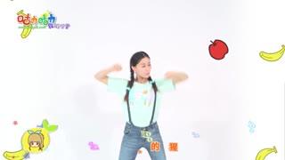 咕力咕力舞蹈学堂 动物篇 第7集