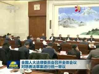 全国人大法律委员会召开全体会议