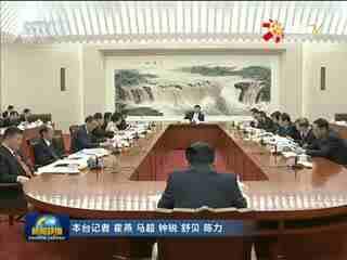 十二届全国人大四次会议主席团常务主席举行第一次会议